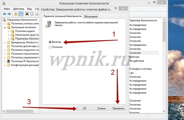 очистка подкачки windows 8