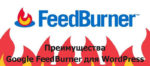 Преимущества Google FeedBurner для WordPress